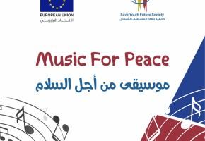 بدء استقبال طلبات المشاركة ضمن مشروع الموسيقى من أجل السلام