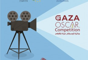 Gaza Oscar competition